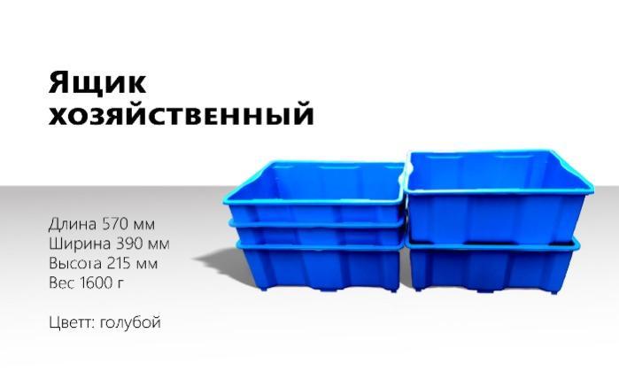 Ящик хозяйственный 35л -