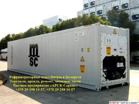 Рефрижераторный контейнер  - Рефрижераторный контейнер 40' фут