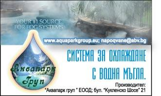 Система за водна мъгла AQUA FOOG -