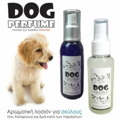 Άρωμα για σκύλους- Dog's Perfume 100ml spray - Αρωματική λοσιόν για τους πιστούς μας φίλους!!!