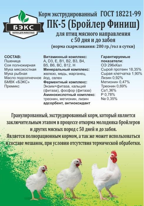 FEED FOR CHICKENS -