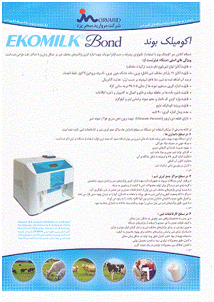 Bond Total Milk analyzer - Milk analyzer with printer