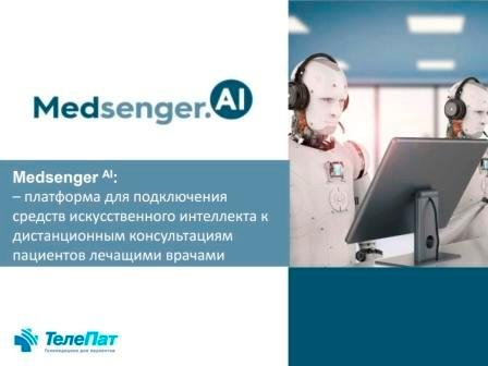 Medsenger.AI -  remote patients monitoring - Systemof using artificial intelligence tools for remote patients monitoring