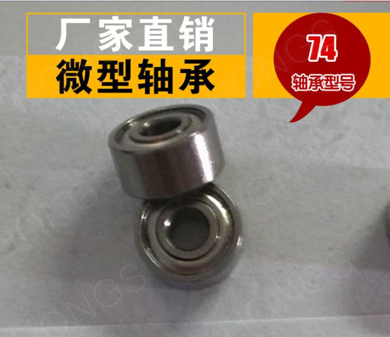 Open Type Ball Bearing - MR74-4*7*2