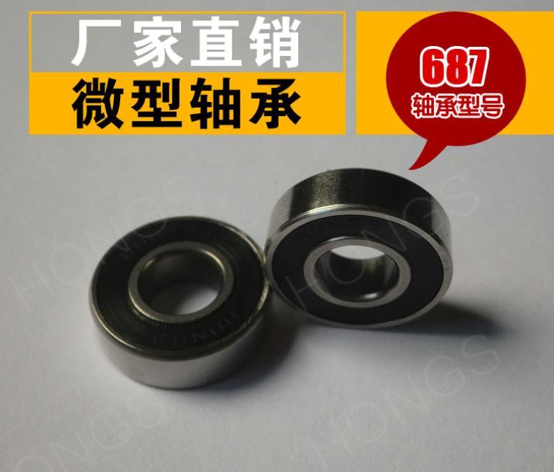 Miniature Ball Bearing - 687-2TS-7*14*3