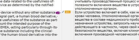 Traduction commerciale en russe -