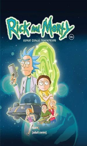"""Kyle Starks, """"Rick and Morty. We need more adventures"""" - Book 2, Eksmo, 2020"""