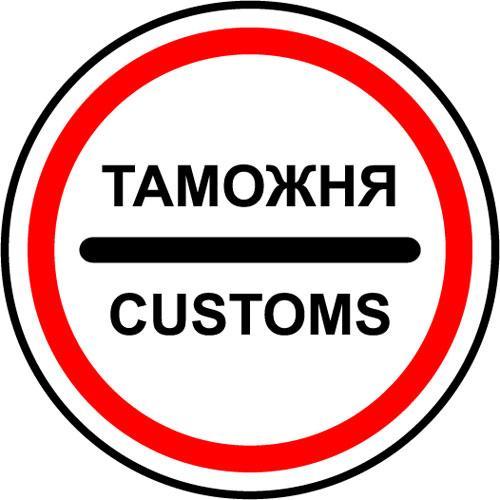 организация экспорта - организовываем экспорт продукции из Украины