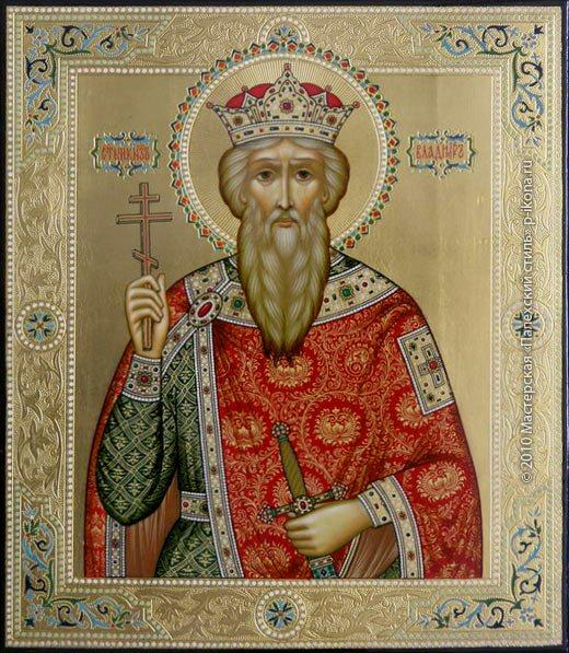 Saint Prince Vladimir - null