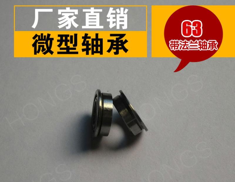 Flange Bearing - MF63ZZ-3*6*2.5