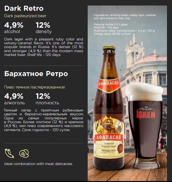 Пиво - Dark Retro Dark pasteurized beer