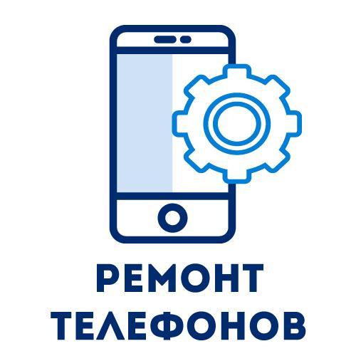 Ремонт телефонов -
