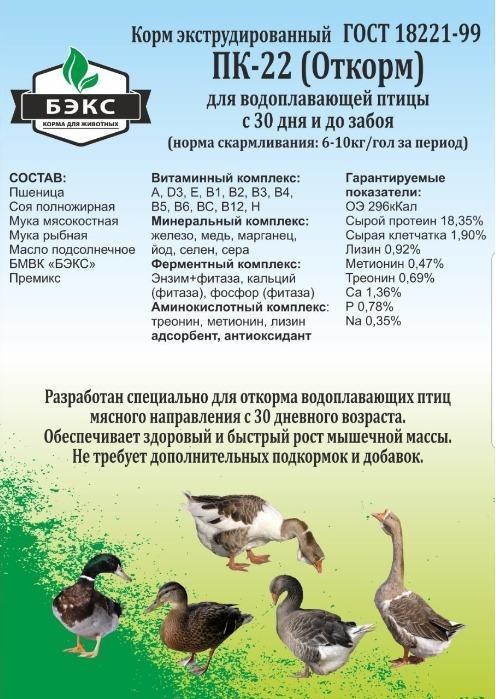Корм для водоплавающих птиц  -