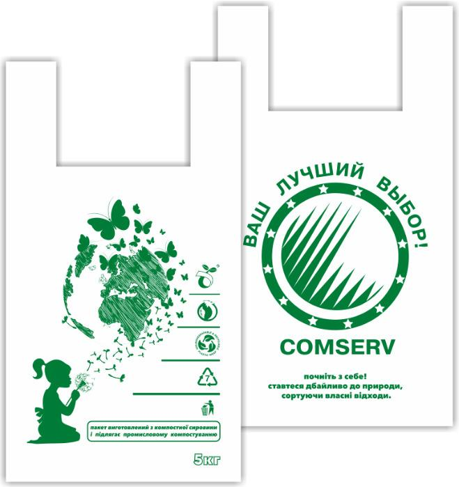 Compost series T-Shirt bags - Made of compost raw materials and are industrial compostable.