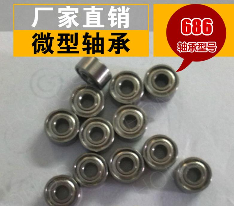 Small Appliance Bearing - 686ZZ-6*13*5