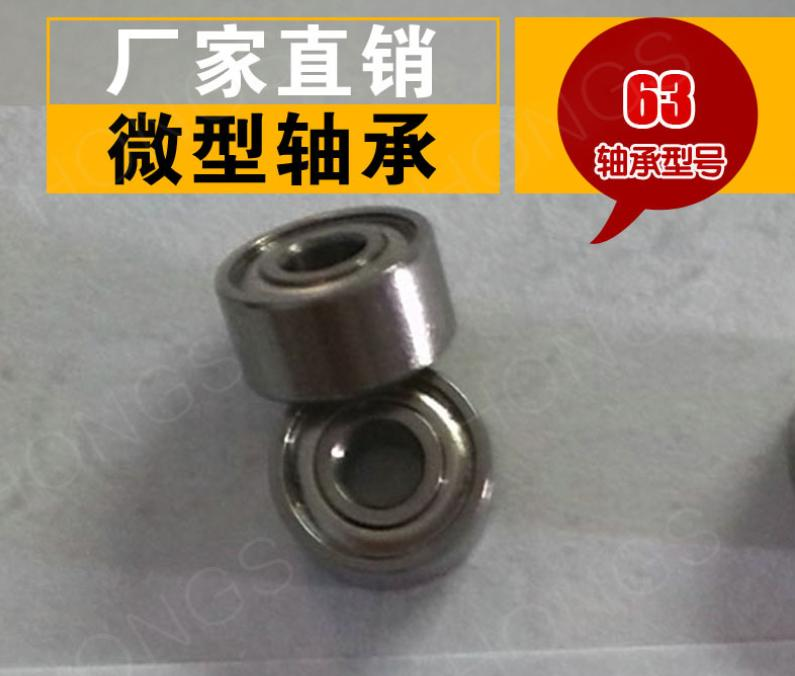 R/C Series Ball Bearing - MR63ZZ-3*6*2.5