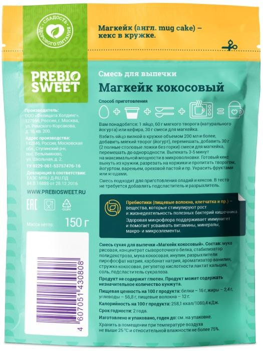 PREPARED DESSERT MIXTURES - Coconut Mugcake Powder for baking