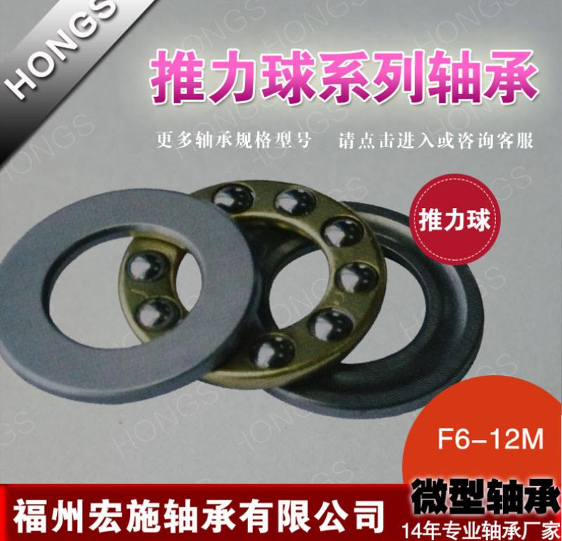 Thrust Ball Bearing - F5-10M-5*10*4