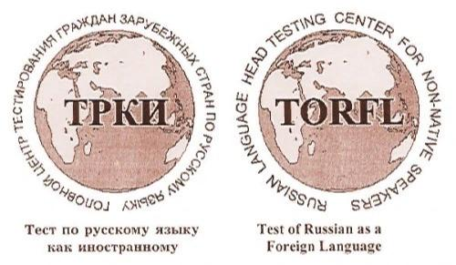 Preparation for TORFL  - Basic level -Fourth Certificate - Individual program- Qualified teachers