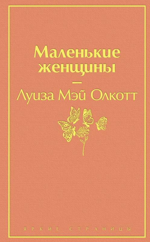 Маленькие женщины - Художественная литература