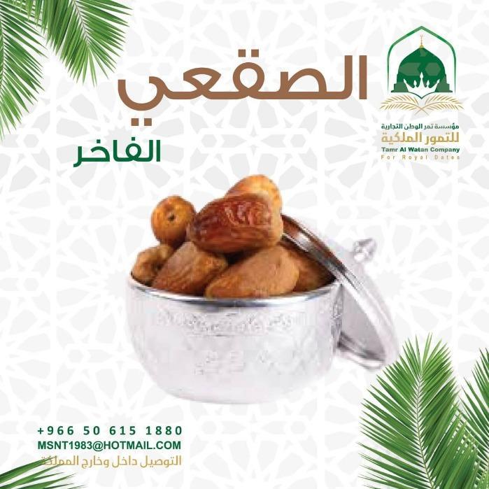 Dates, Ajwa  - KSA Medina Dates And Ajwa