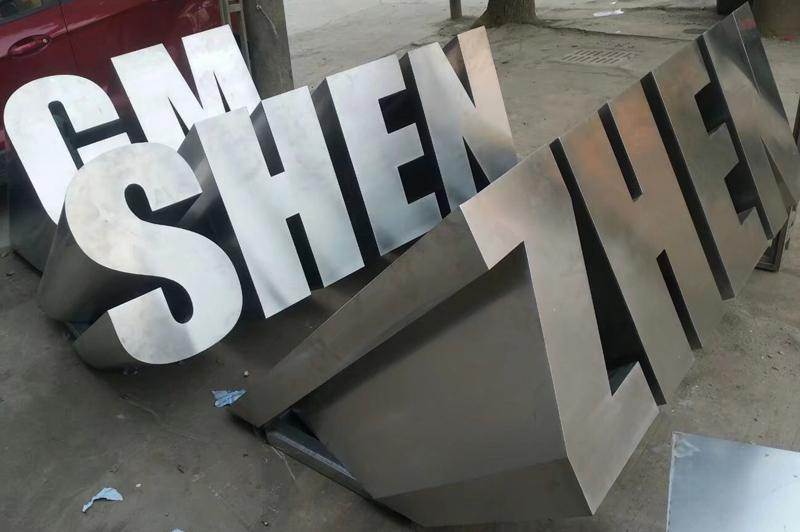 3D signs, building signs, outdoor signs - fabricated stainless steel signs, exterior signs