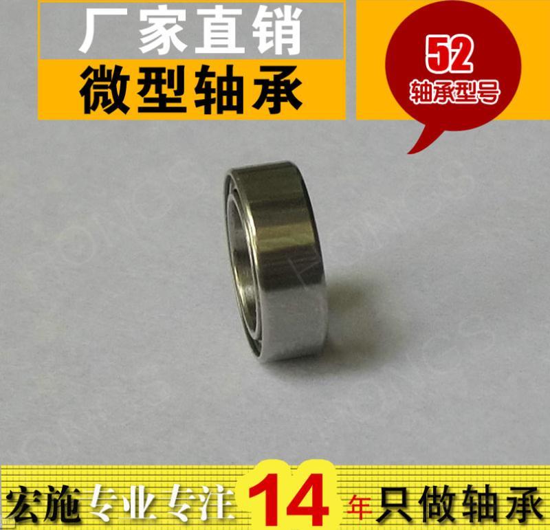 Miniature Ball Bearing - MR52ZZ-2*5*2.5