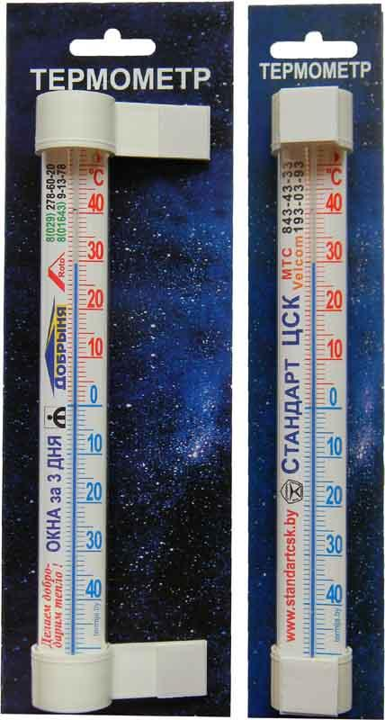 Термометры рекламные - (Цена 0,9 Евро)