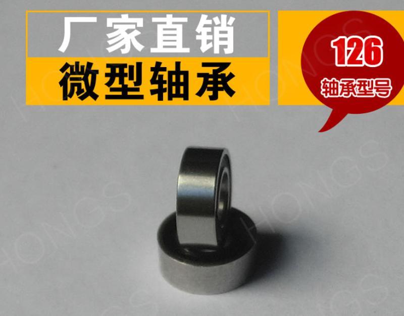 Auto Parts Series Bearing - MR126ZZ-6*12*4