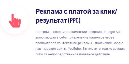 Реклама Google Ads - Реклама С Платой За Клик/Результат (PPC)