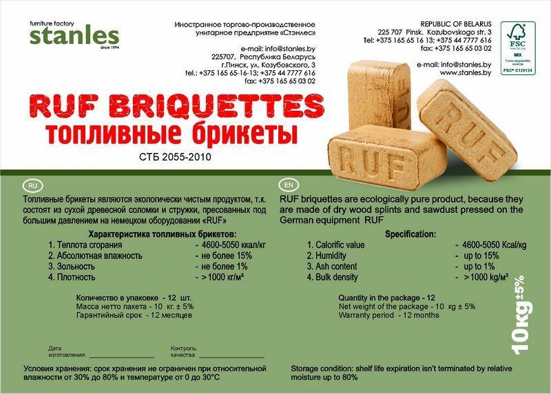 Топливные RUF брикеты  из стружки древесины дуба - □ Упакованы брикеты в термоусадочную пленку □ Сертификат □ Экспортные поставки