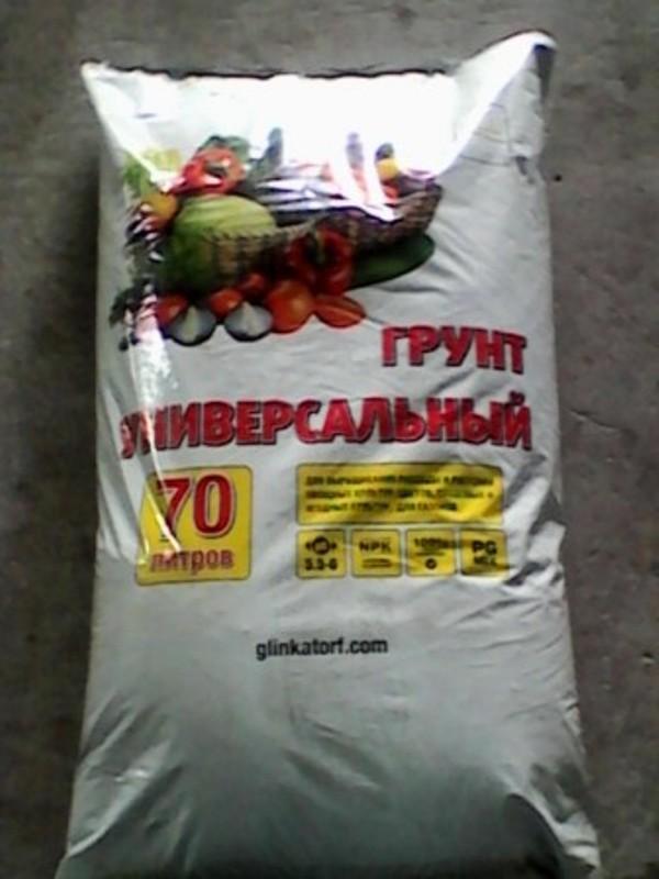 Грунт питательный универсальный 70 л. -