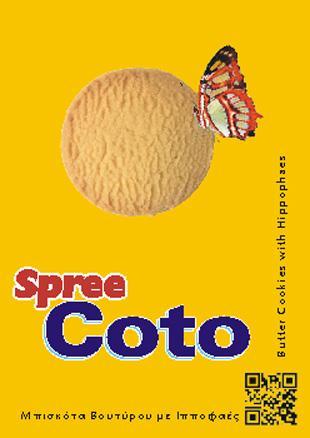 SpreeCoto - Μπισκότα Βουτύρου με Ιπποφαές