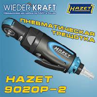 Пневмотрещотка HAZET 9020P-2: маленькая, но сильная