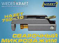 Размер имеет значение! Кузовной микрозажим HAZET 752-10