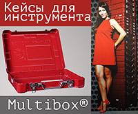 Как навести порядок в мастерской? Нам поможет Multibox® Syst
