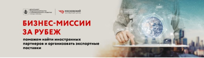 Online business mission Moscow export center in Germany