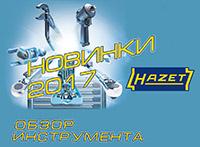 Инструмент Hazet: обзор новинок-2017