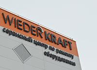 Новый сервис-центр компании WiederKraft