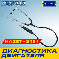Стетоскоп для диагностики двигателя HAZET-2151. Обзор