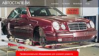 «Автостапель.SU» – сайт для профессионалов кузовного ремонта