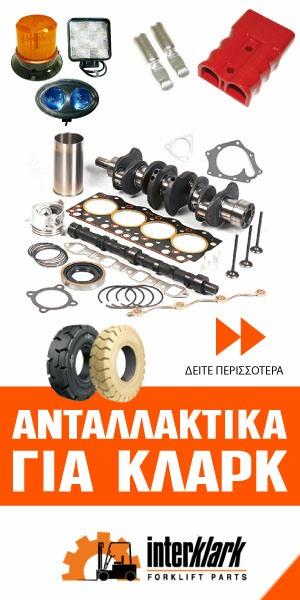 ΑΝΤΑΛΛΑΚΤΙΚΑ ΓΙΑ ΚΛΑΡΚ