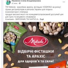 ТМ Matsola ПРОИЗВОДИТЕЛЬ , АРАХИС, ФИСТАШКА