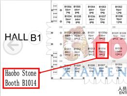 Haobo stone will exhibit at the 17th Xiamen Stone Fair