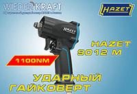 Маленький монстр. Ударный гайковерт HAZET 9012M