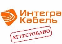 «Интегра-Кабель» аттестован ПАО «Россети»!