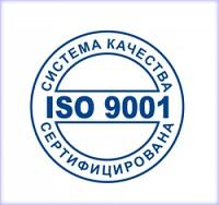 Завод Источник Тока сертифицирован по стандарту ГОСТ ISO 900