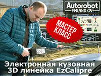 Как работает электронная линейка EzCalipre?