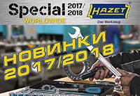 Встречаем сезон 2017/18 с новым инструментом Hazet !