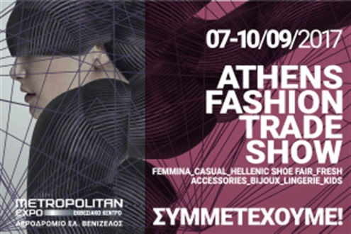 ΣΥΜΜΕΤΕΧΟΥΜΕ ATHENS FASHION TRADE SHOW